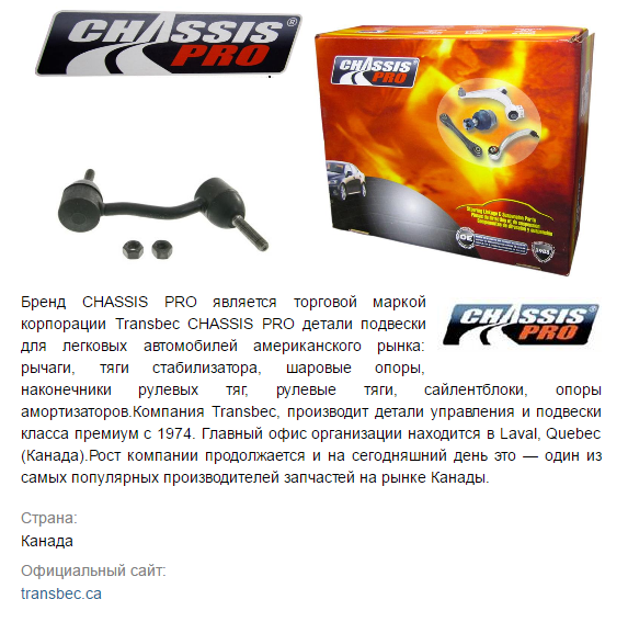 CHASSIS PRO - запчасти